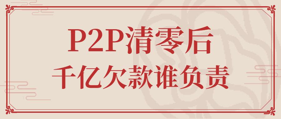 银保监会首席律师刘福寿透露:互联网金融风险大幅度压降 数码科技 第1张