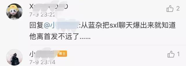《【煜星娱乐集团】宝蓝首发另有隐情!IG无奈放弃小辅助,只因苏小落被粉丝威胁?》