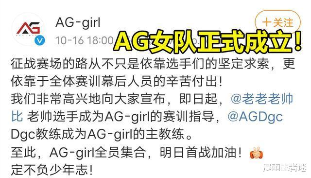 era_AG女队成立,看到赛训指导、教练人选后,粉丝直呼AG太有人情味了-第1张图片-游戏摸鱼怪