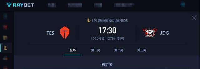 《【煜星娱乐公司】LPL季后赛:SN迎战LGD,LGD再现韦神奇迹太难了》