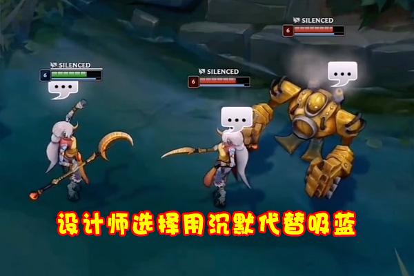 """《【煜星在线娱乐】LOL中能吸血、吸抗性,为何却没有""""吸蓝""""英雄?其实拳头的设定很聪明》"""