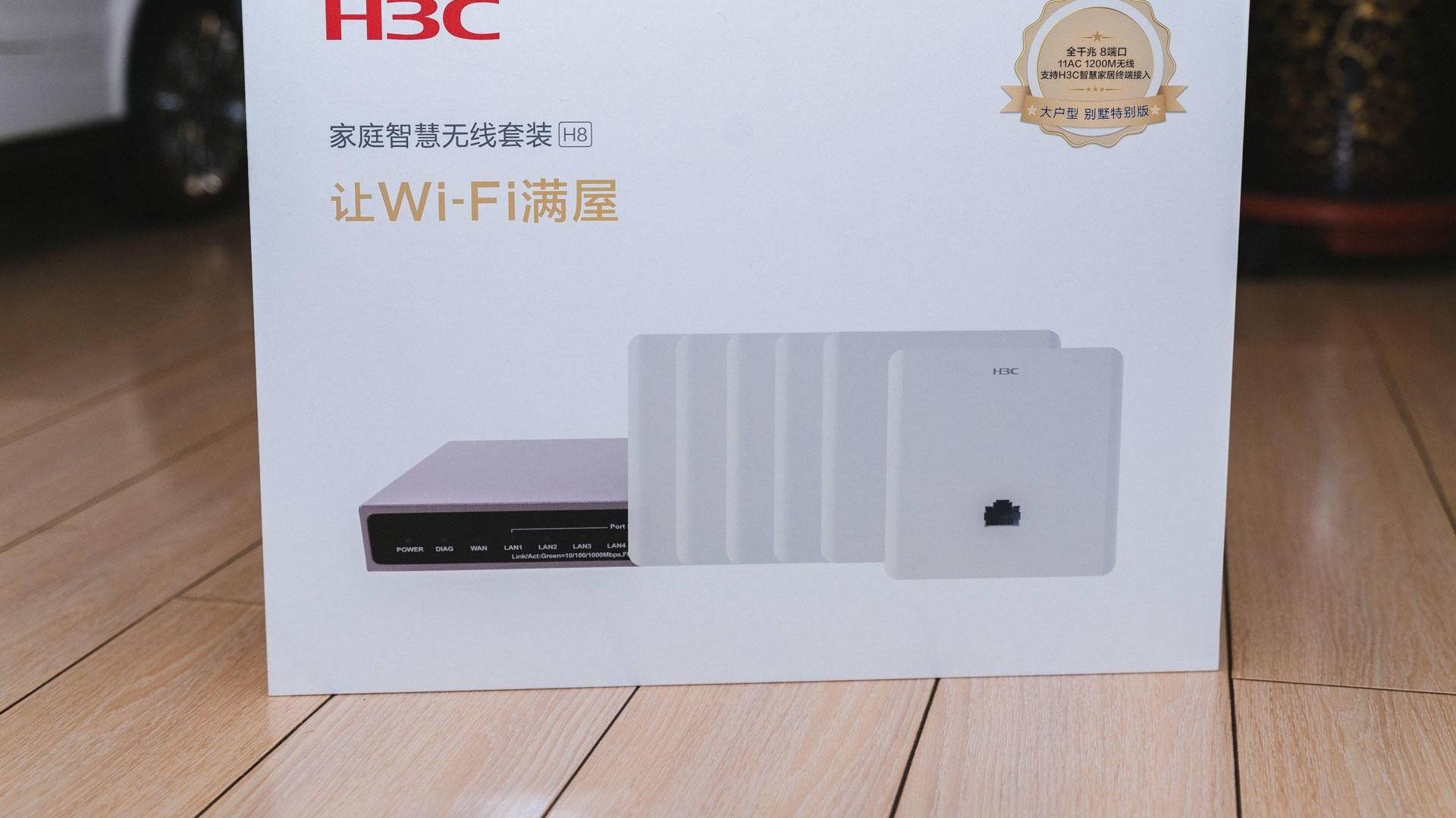 让WiFi满屋,H3C家庭智慧无线套装评测