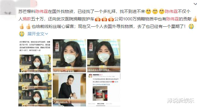 同样是面对疫情捐口罩,陈伟霆和甘比差距实在明显,网友:难以接受