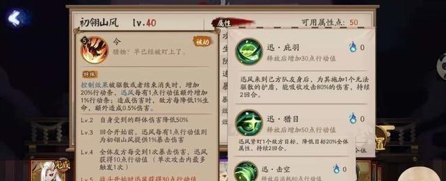 《【煜星在线娱乐注册】阴阳师:初翎山风的重要技能在被动上,又一个仓管式神预定》