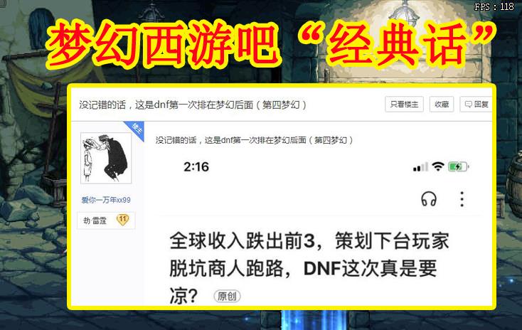 魂魄_DNF:梦幻西游吧经典评价,地下城氪金给策划,商人散人都凉了