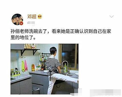 邓超偷拍孙俪洗碗照片,并发文调侃:终于意识到自己的地位了