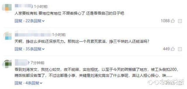 刘涛发文崩溃!曾为夫还债4年赚38亿成一线巨星,如今又为何?