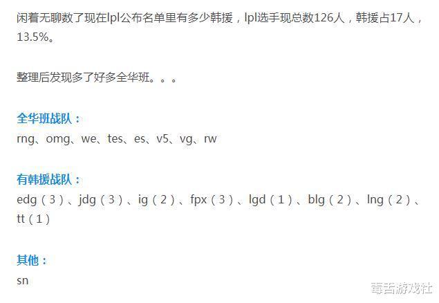 《【煜星娱乐注册平台官网】LPL新赛季8支全华班战队,韩援仅17人,网友:拿不到冠军就没意义》