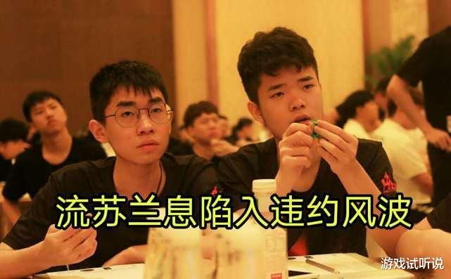 """《【煜星app注册】AG""""黄金一代""""涉嫌违约,遭虎牙索赔1300万,梦泪老帅全""""中招""""!》"""