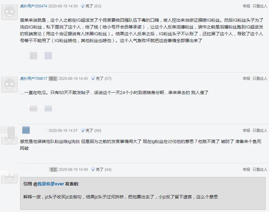 """《【煜星娱乐主管】""""投毒""""事件发酵36小时,一张""""Knignt嘲讽外卖图""""不胫而走,网友直言真实》"""