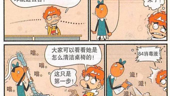 搞笑漫画阿衰:三块肥皂&消毒&喷香水,爆笑三连击