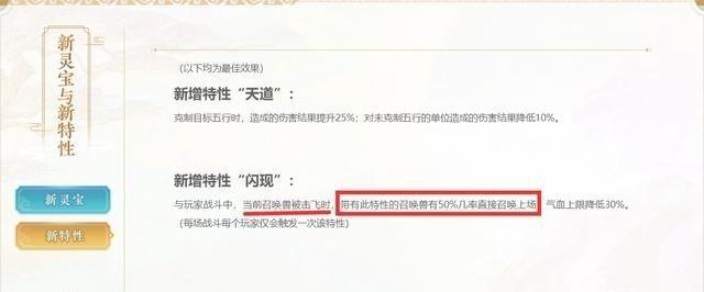 """《【煜星娱乐登录注册平台】梦幻西游:梦幻也出""""闪现""""技能?更新公告出炉,策划放出新内容》"""