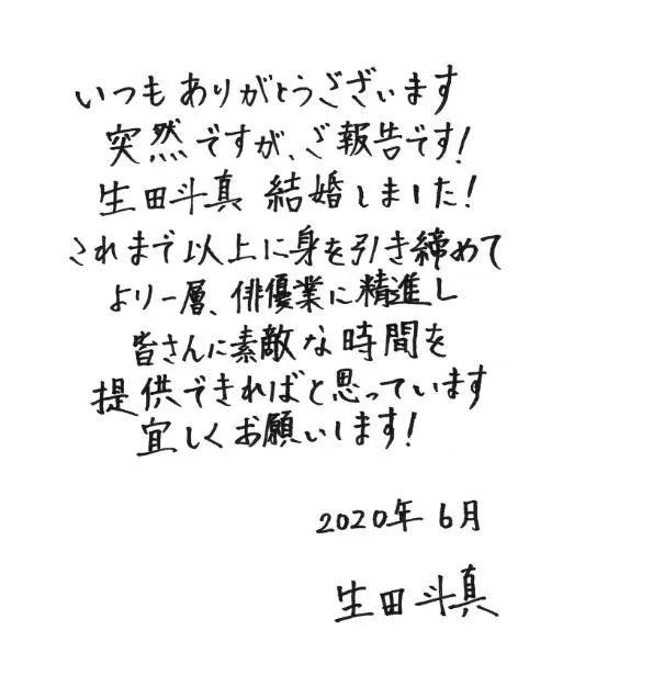 名 共演 清 野菜 生田 斗 真