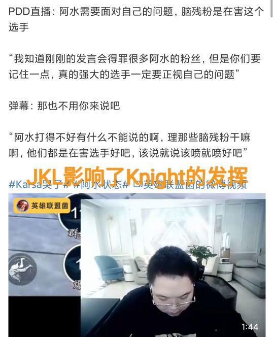 """回顾2012_""""JKL影响了Knight打法"""",PDD公开指出问题,新神和Uzi差太多了"""