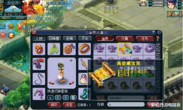 《【煜星娱乐平台注册】梦幻西游:先用五庄图铺垫,再打宝宝装备,结果还是让人唏嘘!》