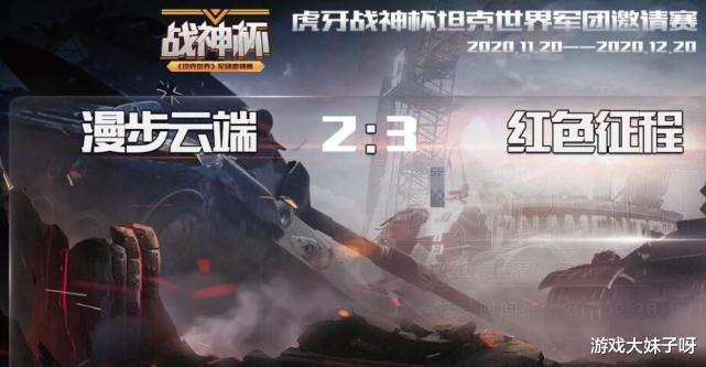 《【煜星娱乐官方登录平台】虎牙再次举办盛大赛事,LOL结束后开始坦克大战,16支战队参加》