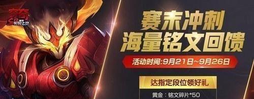 《【煜星娱乐手机版登录】王者荣耀:S19赛季不是月底结束?天美的发布会透露重要信息》