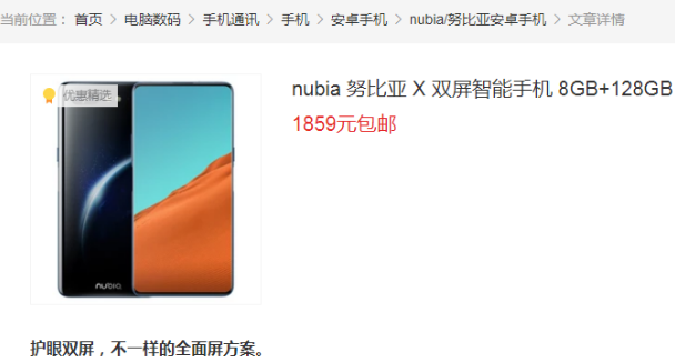 """从3799跌至1859,前后双屏手机""""变身""""千元机,128GB+骁龙845"""