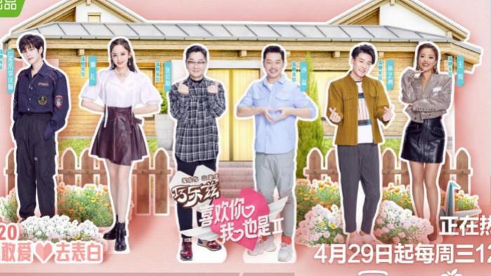 《喜欢你我也是》狗血堪比韩国泡菜剧,恋爱综艺秒变后宫大戏!