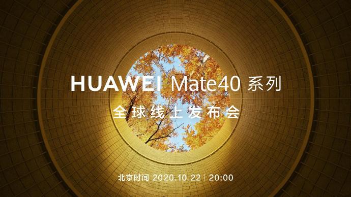 """华为正式官宣!Mate40定档10月22日,号称""""史上最强"""""""