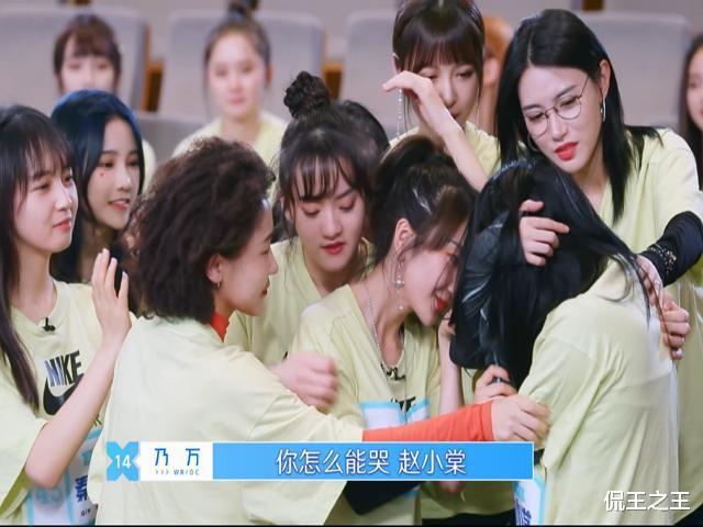 《青2》全场唯一复仇成功的小组,赵小棠崩溃大哭,乃万差点退赛