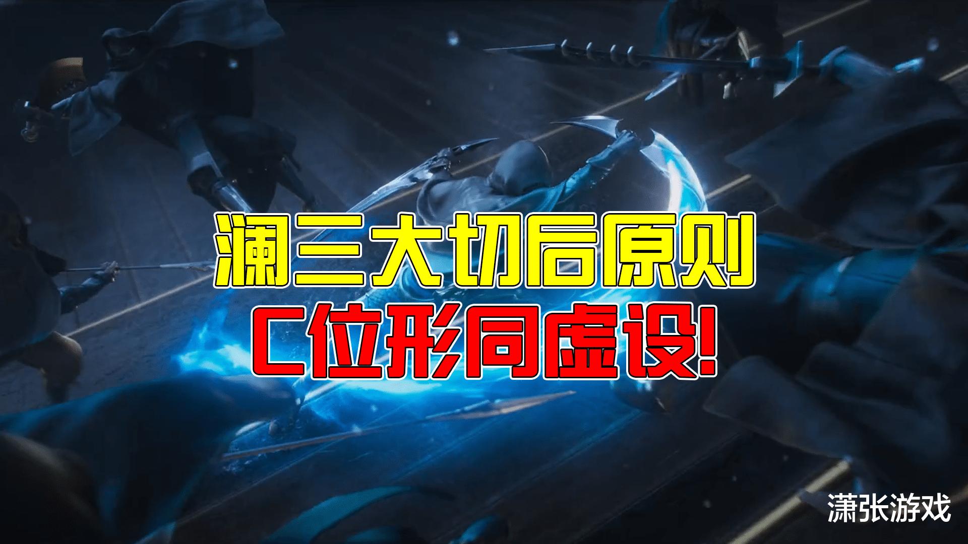 劳克蒙德_王者荣耀潇张:新英雄澜的三大切后法则,射手们瑟瑟发抖吧!