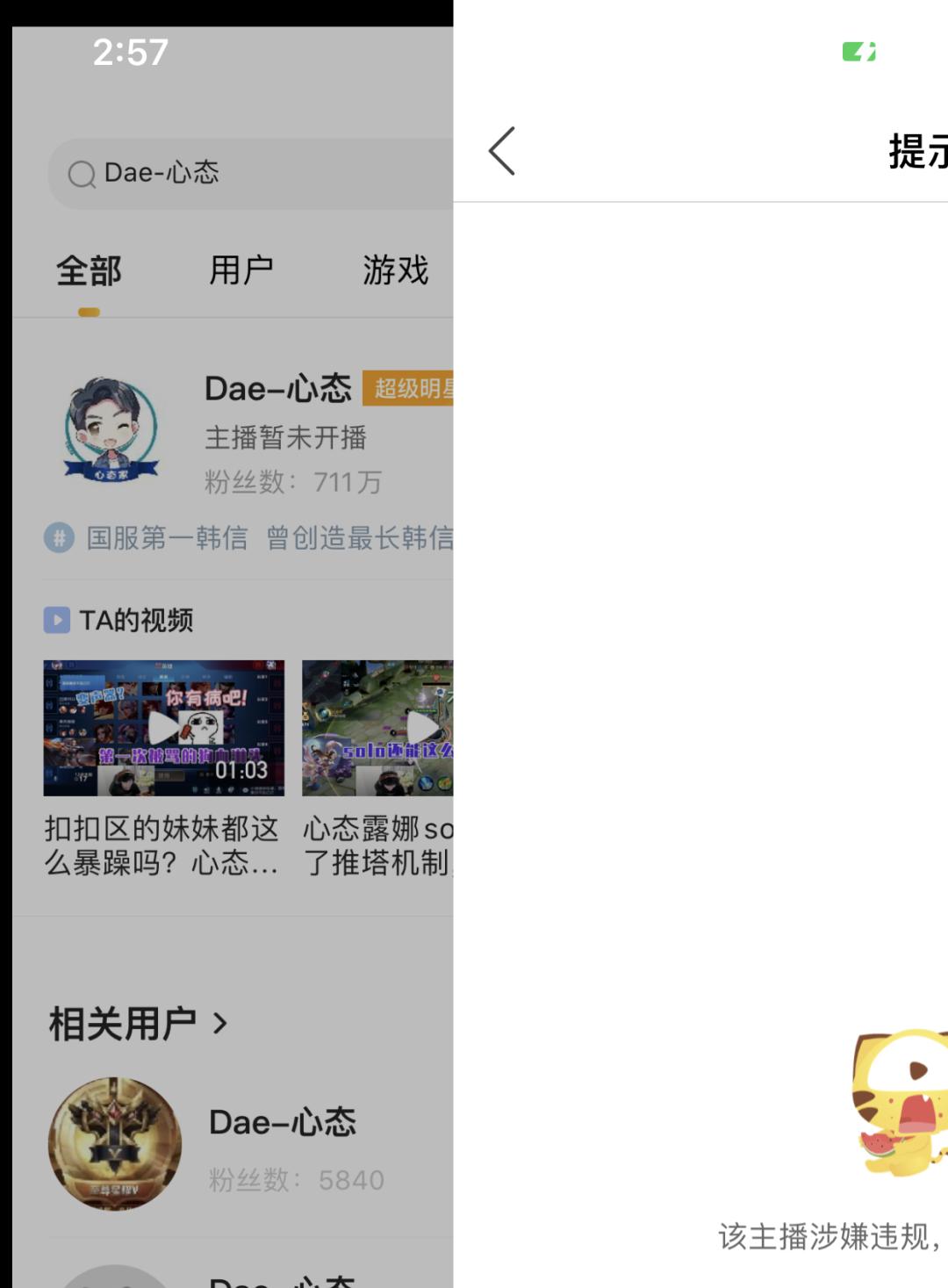《【煜星娱乐登录平台】王者主播心态直播间被封?原来是在直播做这种事,不被封才怪了!》