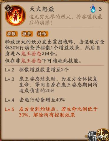 《【煜星代理注册】阴阳师:版本T0式神——鬼王酒吞童子,你学会使用方法了吗?》
