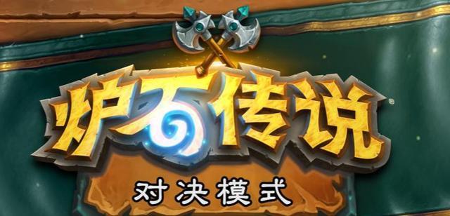 上古之神的低语_炉石传说:对决模式想要连胜不断,炉石盒子助你一臂之力!