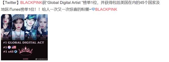 BLACKPINK获45个国家iTunes一位,回归专辑预售百万,酷女孩总会赢