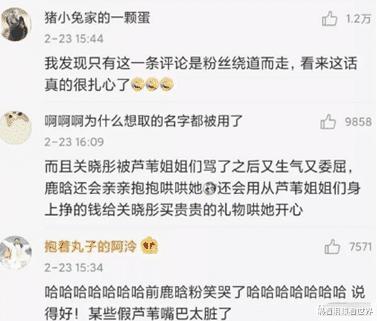 鹿晗微博下热评第一掀腥风血雨,露骨描述鹿晗与关晓彤的生活
