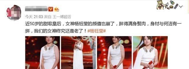 杨钰莹近照曝光,49岁赘肉加身胖成何洁,与数月前判若两人