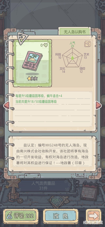 《【煜星娱乐平台注册】最强蜗牛 坑了玩家75W黑蝌蚪的狸先生系列任务到底值不值得做?》