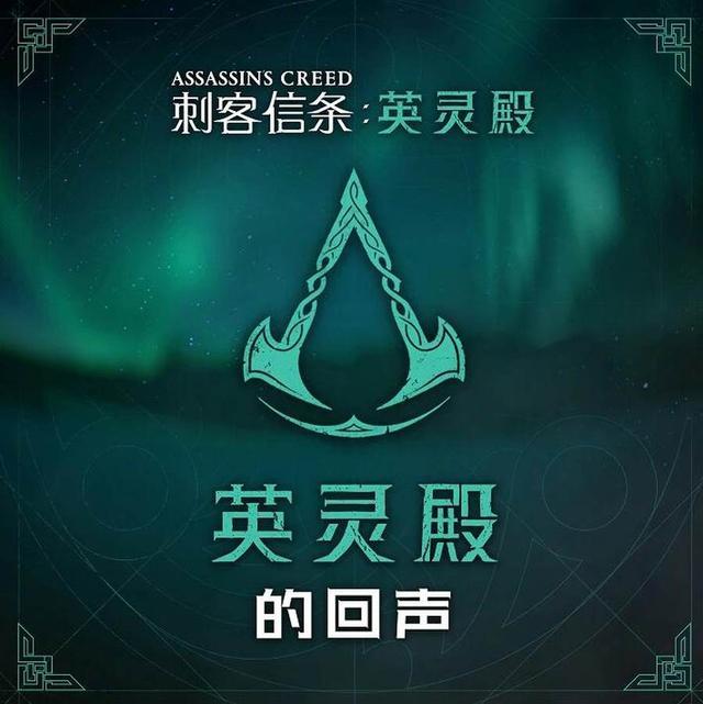埃索达情人节_《刺客信条:英灵殿》推出原创中文广播剧