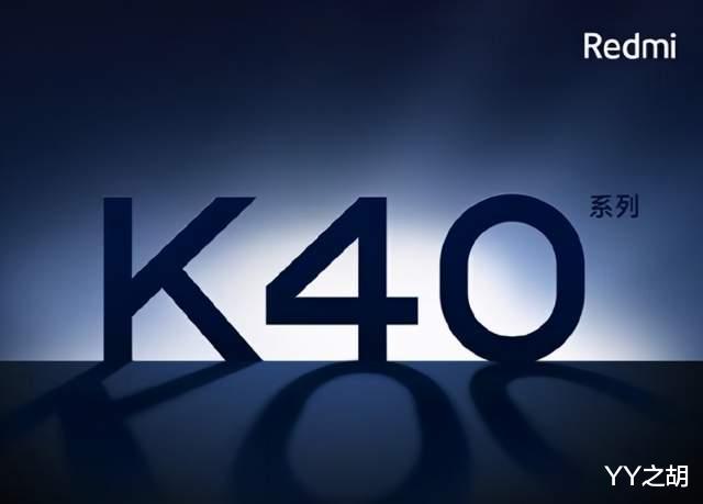 RedmiK40系列将搭载双扬声器,效果要好于上一代的Re 数码科技 第3张
