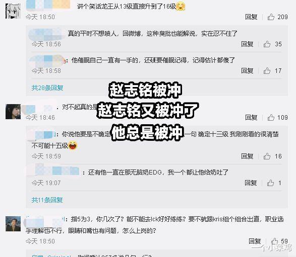 """《【煜星娱乐官方登录平台】解说赵志铭再次被冲,比""""一笔姐""""更让人生厌,这真是退役职业选手?》"""