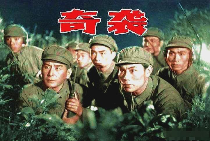 流行蝴蝶剑_我军侦察兵奇袭武陵里被拍成两部电影,真实战斗比电影还惊险刺激