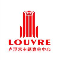 龙南卢浮宫宴会中心