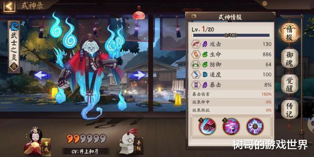dnf大枪连招_阴阳师:玩家收到武士之灵的立牌,这个设计有点吓人,也很敷衍-第5张图片-游戏摸鱼怪