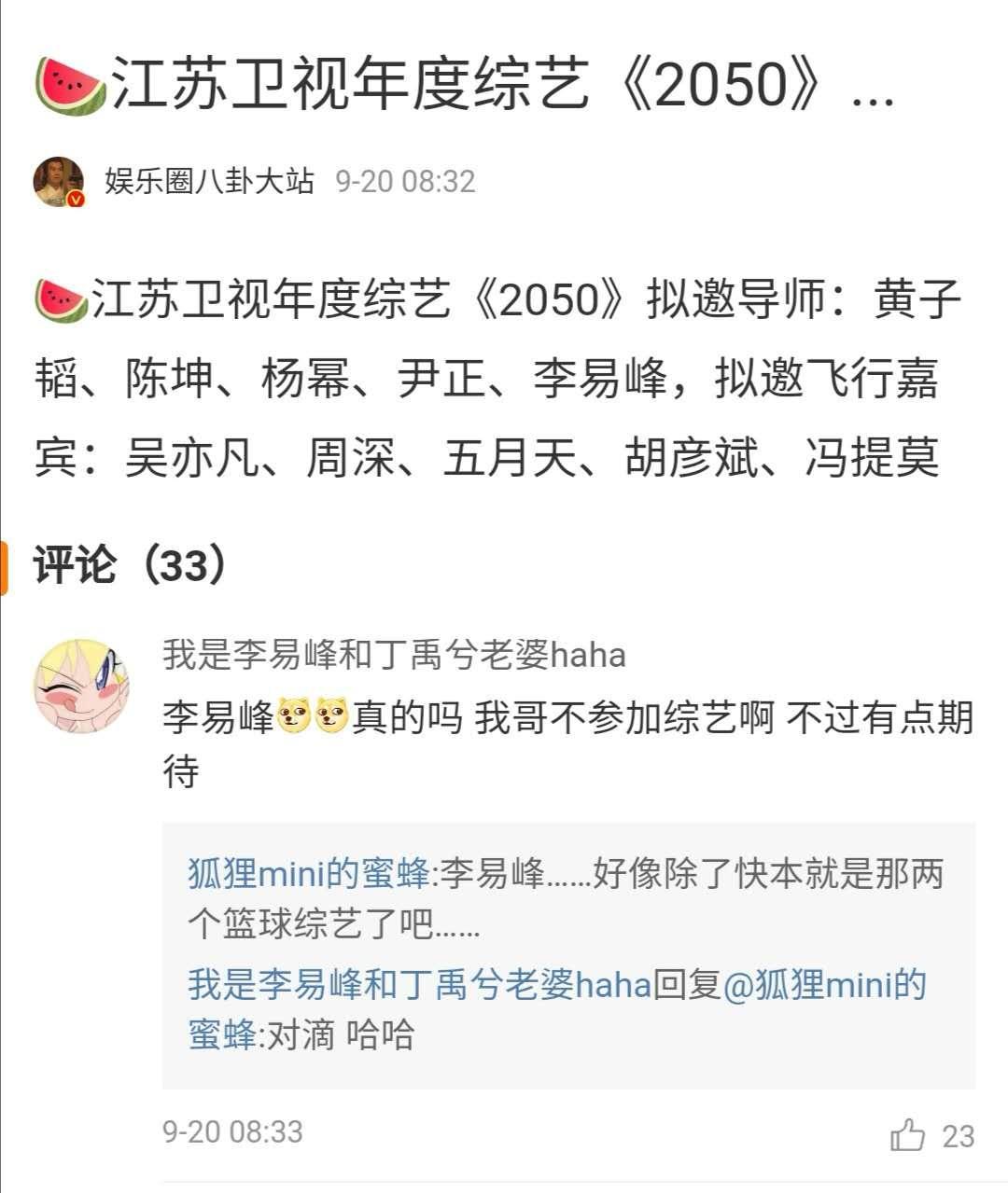 炉石传说官方网站_冯提莫又上综艺节目?竟和杨幂,吴亦凡同台!