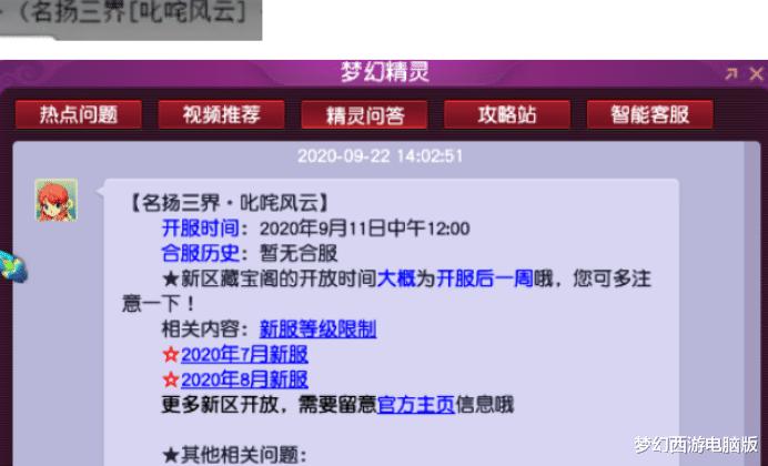 仙剑5前传官网_梦幻西游:开区仅仅半个月,玩家鉴定数车80级装备,这波不错!