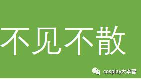《【煜星娱乐网页登陆】cosplay:《王者荣耀》王昭君@踏娇球v》