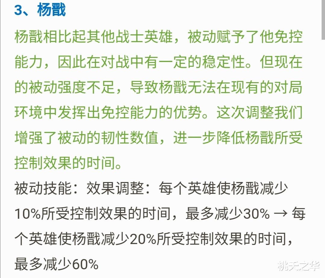 《【煜星娱乐官网登录】官方对杨戬数改版,被动效果翻倍后的杨戬,真的迎来春天了吗》