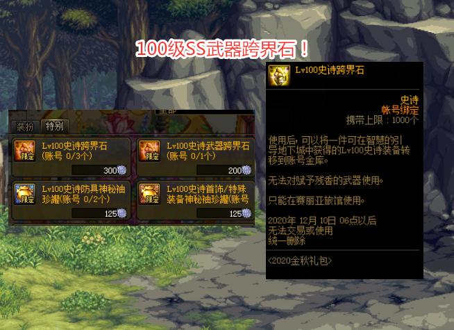 暗黑3官网国服_DNF:金秋花篮可换跨界石,T0武器成最佳选择,值得玩家跨界