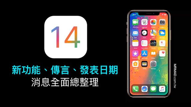 iOS 14新功能抢先看,适配机型和iOS 13基本一样