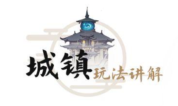社交修仙新游《一念逍遥》的人界玩法介绍 手游 手游热点  第2张