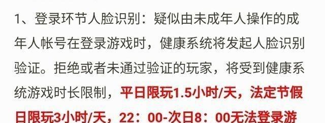 """《【煜星娱乐测速登录】王者官方搞""""骚操作"""",限玩力度加强,玩家调侃:上分更容易了》"""