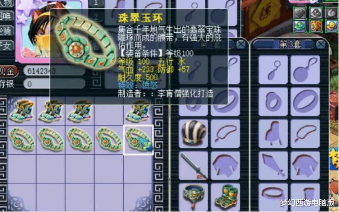 《【煜星登陆注册】梦幻西游:玩家化身小红手,鉴定装备,极品出不停!》