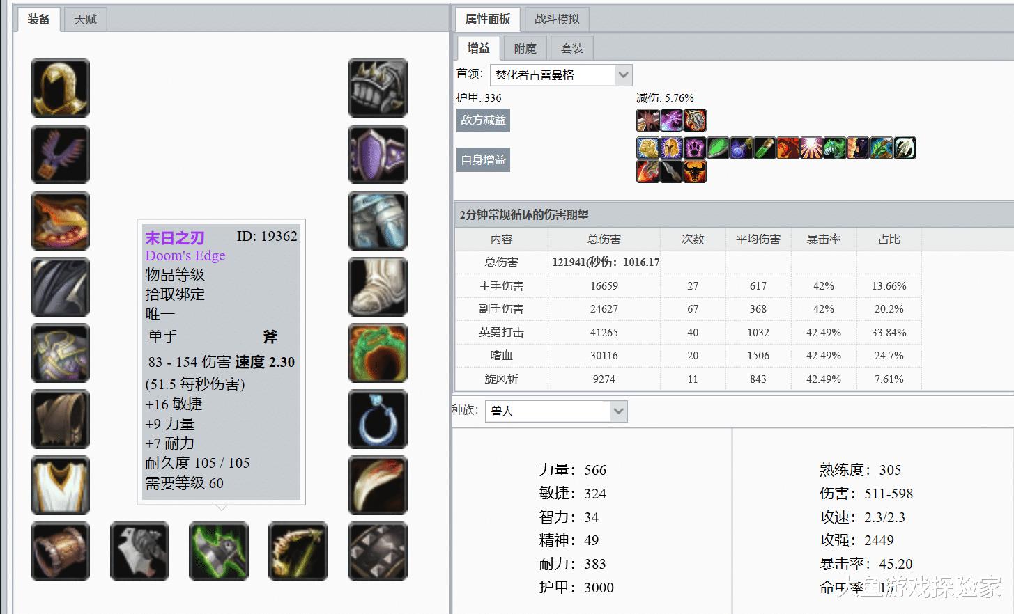 《【煜星平台注册网址】魔兽怀旧服:P5狂暴战十大优秀武器搭配,各种族都有好选择》