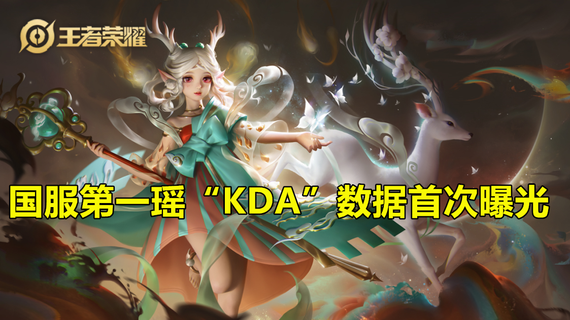 """《【煜星app注册】再次回击梦泪?国服第一瑶""""KDA""""数据图首次曝光,看到荣耀战力服气》"""